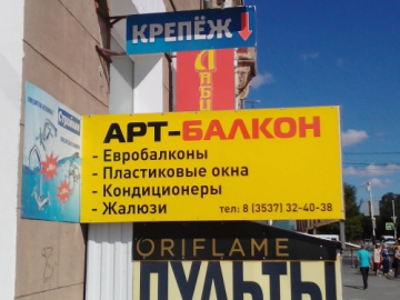 Фирма Арт-Балкон