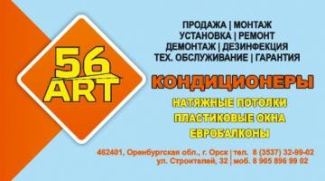Фирма 56Арт